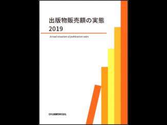 出版物販売額の実態 2019