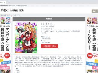 マガジン☆WALKER & コミックライド