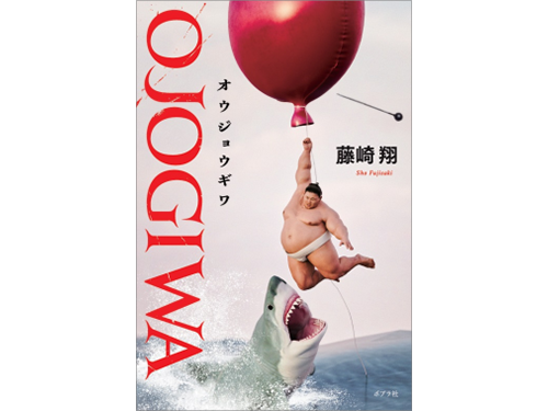 『OJOGIWA』表紙