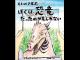 『6600万年前・・・・・・ぼくは恐竜だったのかもしれない』表紙