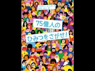 『75億人のひみつをさがせ!』表紙