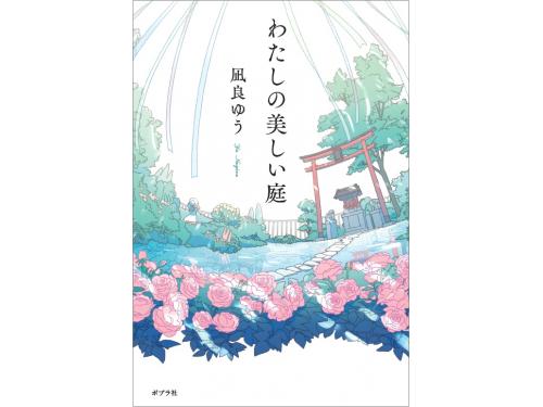 『わたしの美しい庭』表紙