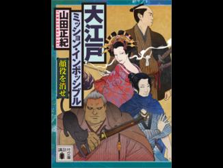 『大江戸ミッション・インポッシブル 顔役を消せ』表紙
