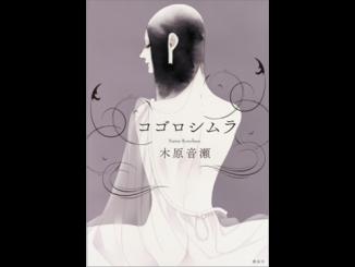 『コゴロシムラ』表紙