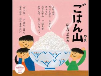 『ごはん山』表紙
