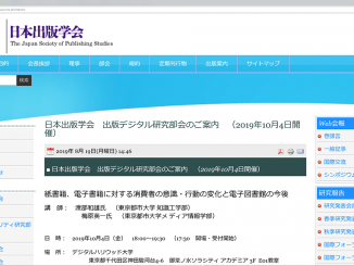 日本出版学会公式サイトより