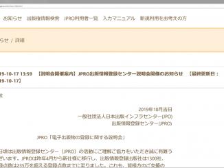 JPRO 電子出版物の登録に関する説明会