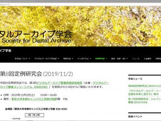 デジタルアーカイブ学会 第8回定例研究会