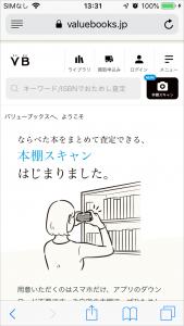 スマートフォンのブラウザで「VALUE BOOKS」へアクセス