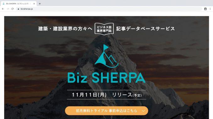「Biz SHERPA」公式サイトより