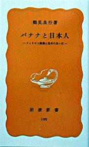 鶴見良行『バナナと日本人─フィリピン農園と食卓のあいだ』