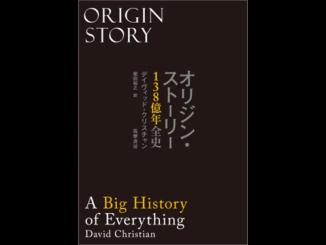 『オリジン・ストーリー 138億年全史』表紙