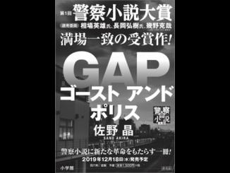 『ゴースト アンド ポリス GAP』表紙