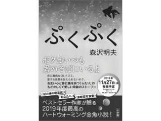 『ぷくぷく』表紙