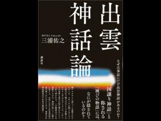 『出雲神話論』表紙