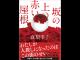 『坂の上の赤い屋根』表紙