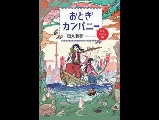 『おとぎカンパニー 日本昔ばなし編』表紙