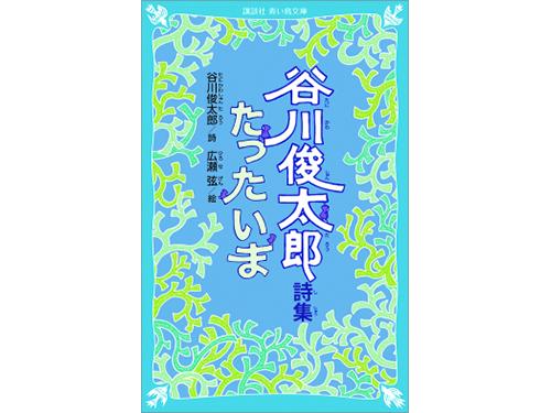 『谷川俊太郎詩集 たったいま』表紙