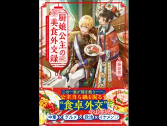『厨娘公主の美食外交録』表紙