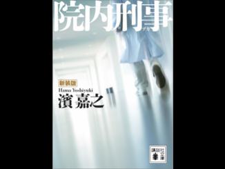 『新装版 院内刑事』表紙