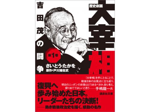 『歴史劇画 大宰相 第一巻 吉田茂の闘争』表紙