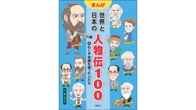 『わくや常識を破った人たち まんが 世界と日本の人物伝100』表紙