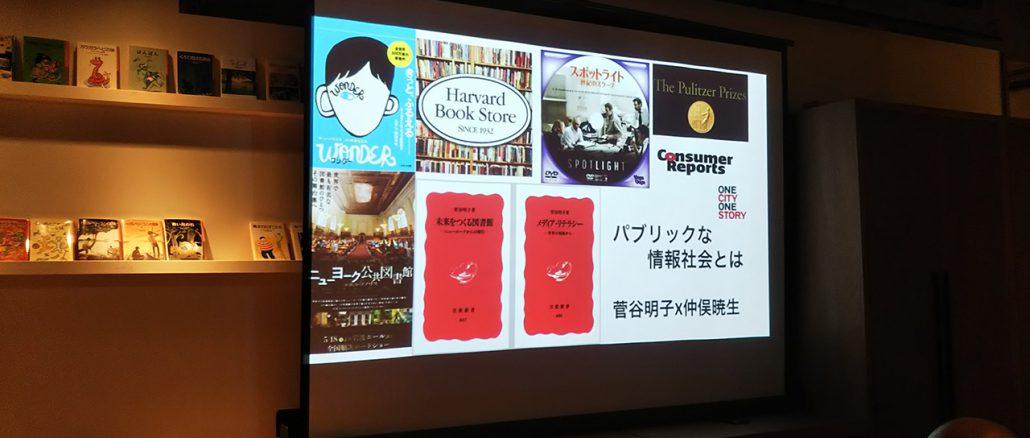 トークイベント「ニューヨーク公共図書館から考える、パブリックな情報社会とは」