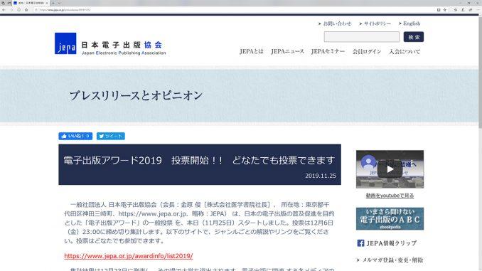 JEPA電子出版アワード2019