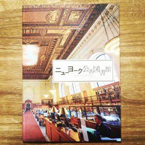 映画「ニューヨーク公共図書館 エクス・リブリス」のパンフレット