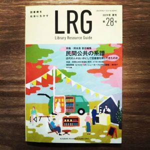 ARG「ライブラリー・リソース・ガイド」第28号