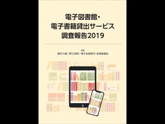 電流協『電子図書館・電子書籍貸出サービス調査報告2019』表紙