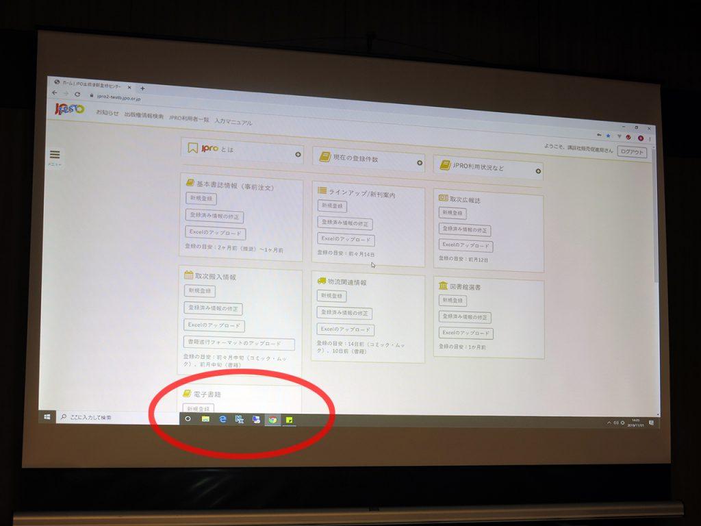 JPRO管理画面のトップページに「電子書籍」のボックスが追加される