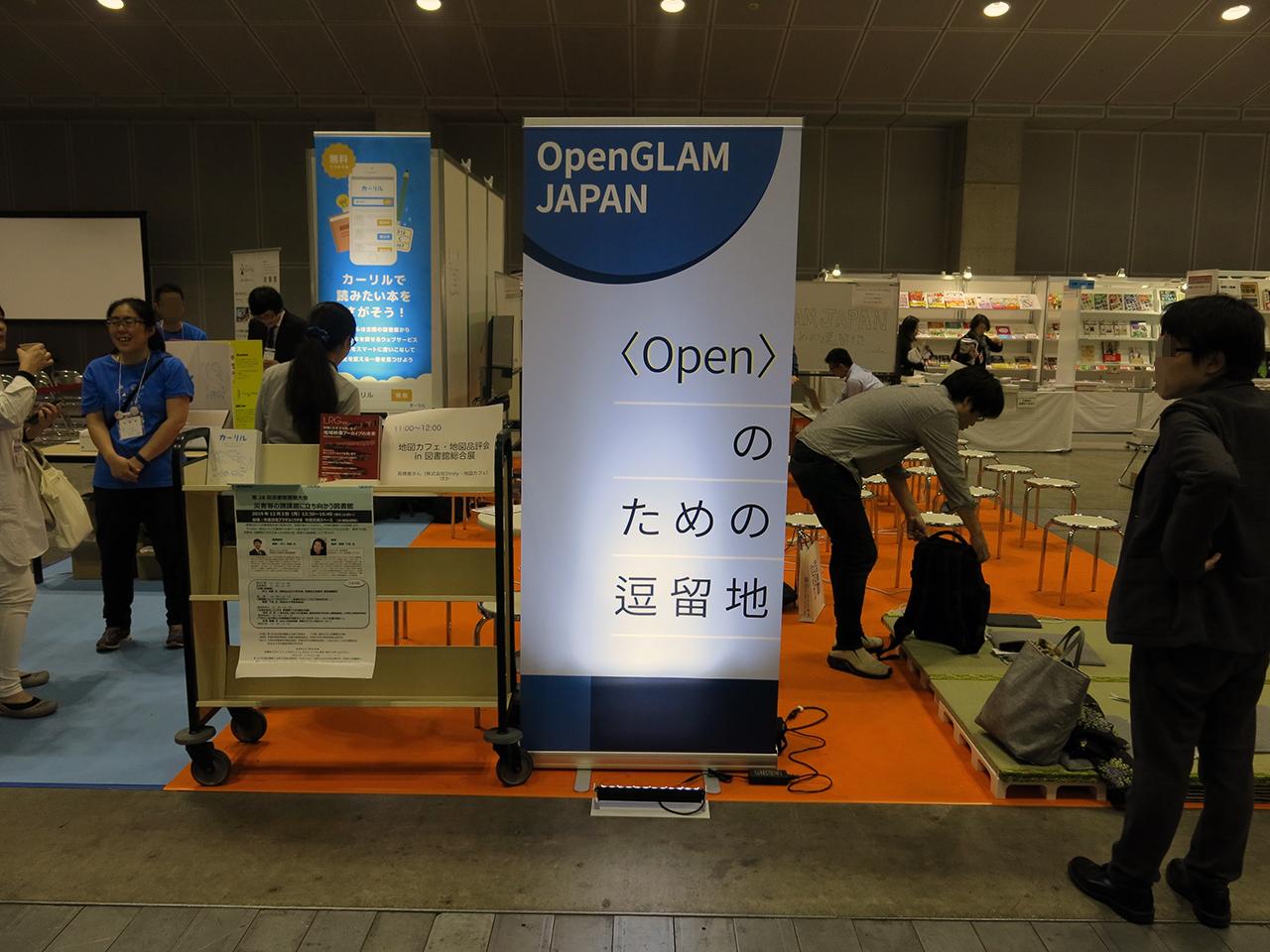 OpenGLAM Japan