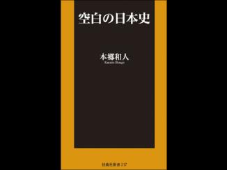 『空白の日本史』表紙
