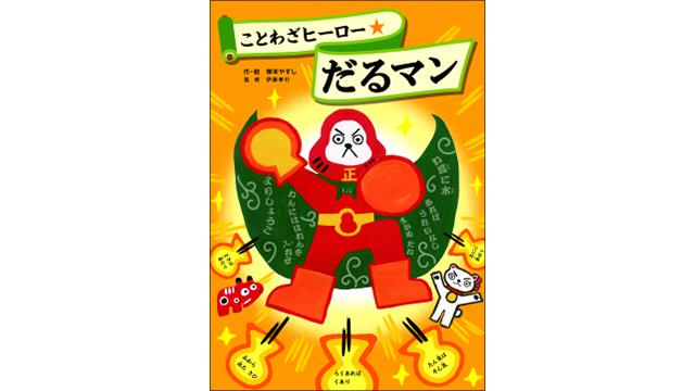 『ことわざヒーロー★だるマン』表紙