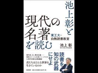 『池上彰と現代の名著を読む 東工大・白熱読書教室』表紙