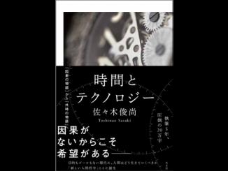 『時間とテクノロジー 「因果の物語」から「共時の物語」へ』表紙