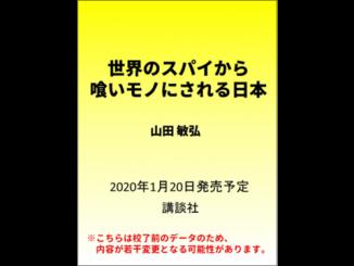 『世界のスパイから喰いモノにされる日本 MI6、CIAの厳秘インテリジェンス』表紙