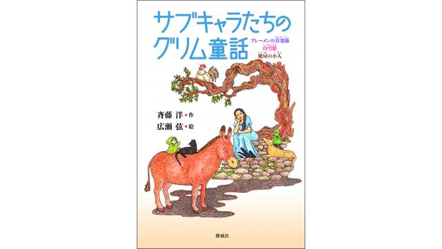 『サブキャラたちのグリム童話』表紙