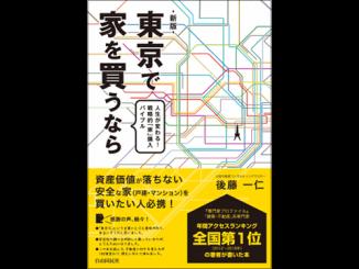 『東京で家を買うなら』表紙
