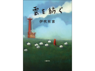 『雲を紡ぐ』表紙