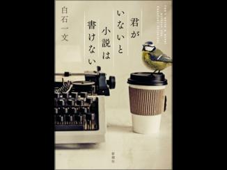 『君がいないと小説は書けない』表紙