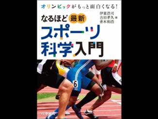 『なるほど最新スポーツ科学入門 オリンピックがもっと面白くなる!』表紙