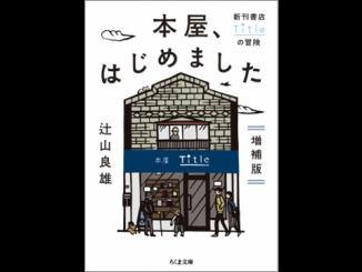 『本屋、はじめました 増補版 新刊書店Titleの冒険』表紙