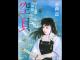 『空貝 村上水軍の神姫』表紙