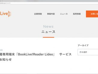 BookLive!Reader Lideoサービス終了のお知らせ