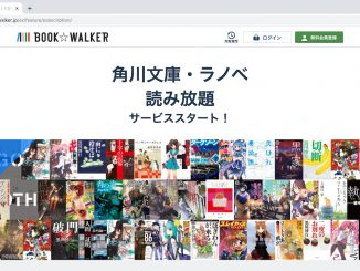 KADOKAWAとブックウォーカー、小説やライトノベルの読み放題サービス「角川文庫・ラノベ読み放題」提供開始
