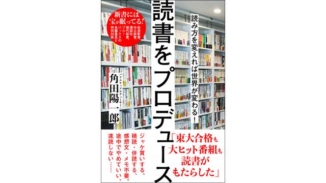 『読書をプロデュース 読み方を変えれば世界が変わる!』表紙