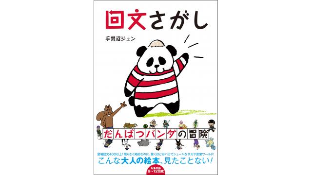 『回文さがし だんぱつパンダの冒険』表紙