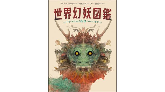 『世界幻妖図鑑 ドラゴンから妖怪〈YOKAI〉まで』表紙